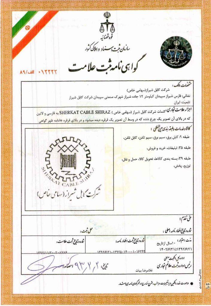 پروانه شرکت تولیدی کابل شیراز